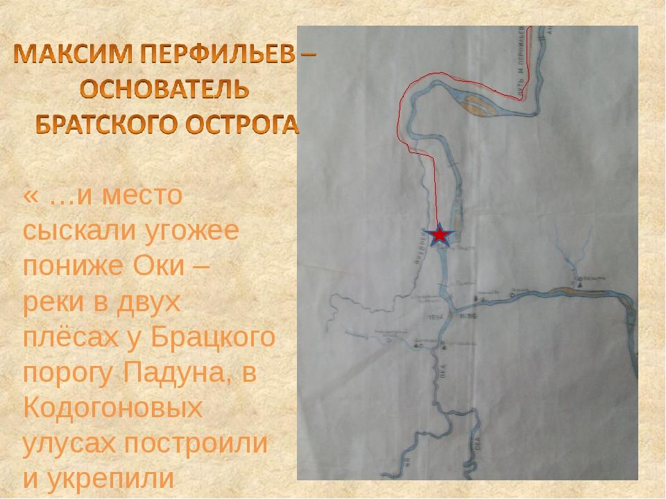 « …и место сыскали угожее пониже Оки – реки в двух плёсах у Брацкого порогу П...