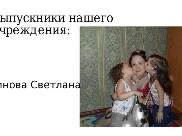 Выпускники нашего учреждения: Литвинова Светлана
