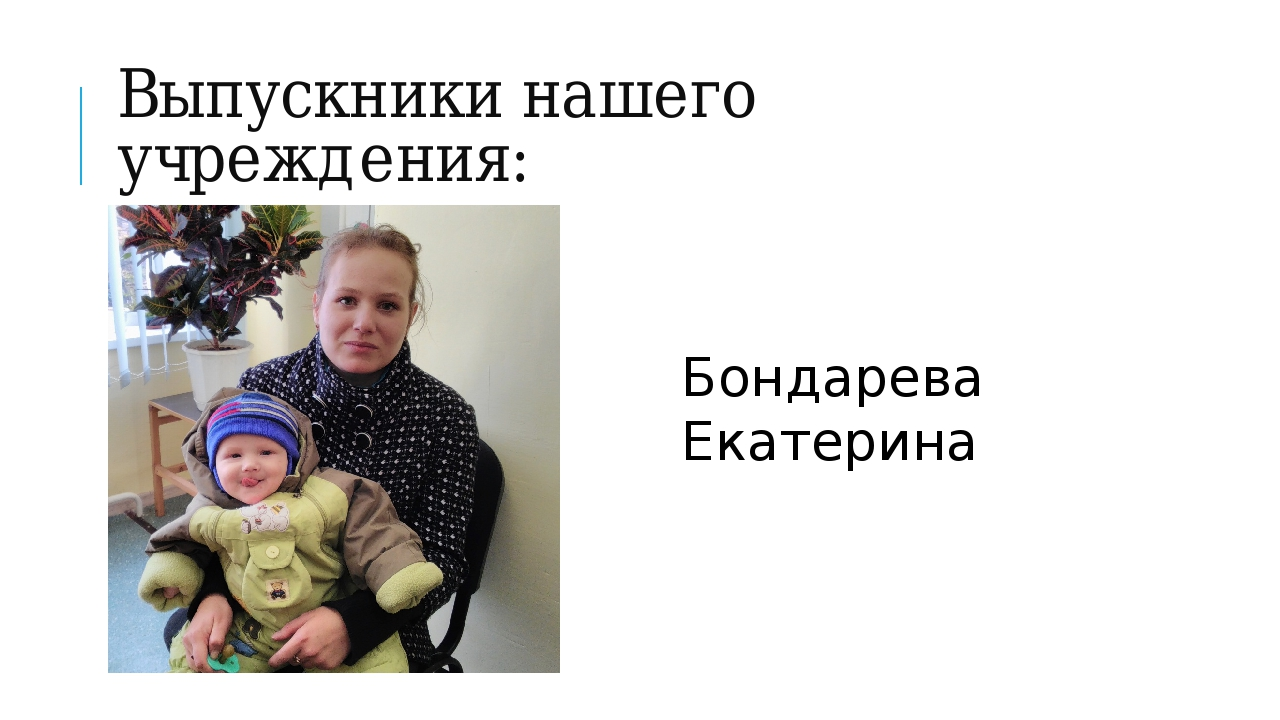 Выпускники нашего учреждения: Бондарева Екатерина