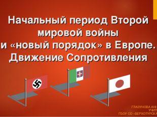 Начальный период Второй мировой войны и «новый порядок» в Европе. Движение Со