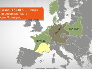 ГЕРМАНИЯ Середина июня 1940 г. — немцы захватили северную часть территории Фр