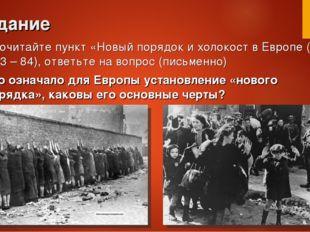 Задание Прочитайте пункт «Новый порядок и холокост в Европе (§9 с 83 – 84), о