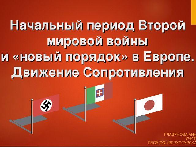 Начальный период Второй мировой войны и «новый порядок» в Европе. Движение Со...