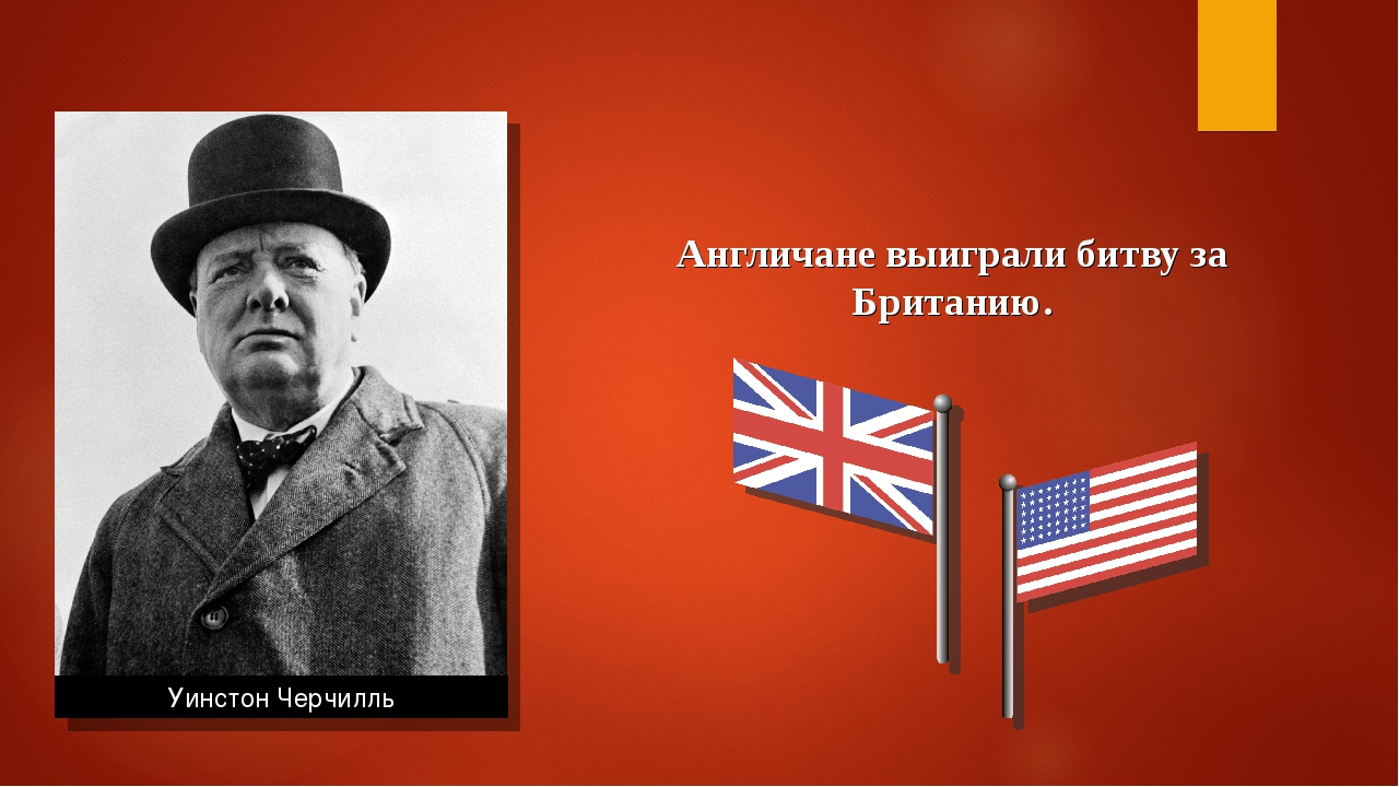 Уинстон Черчилль Англичане выиграли битву за Британию.