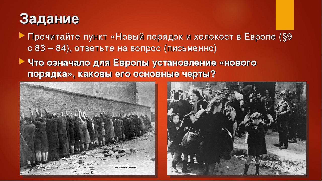 Задание Прочитайте пункт «Новый порядок и холокост в Европе (§9 с 83 – 84), о...