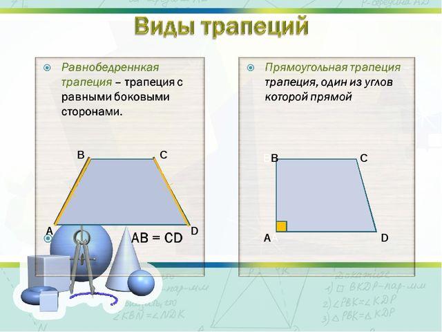 A B С D AА ВB C D