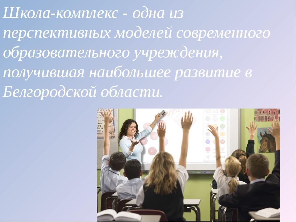 Школа-комплекс - одна из перспективных моделей современного образовательного...