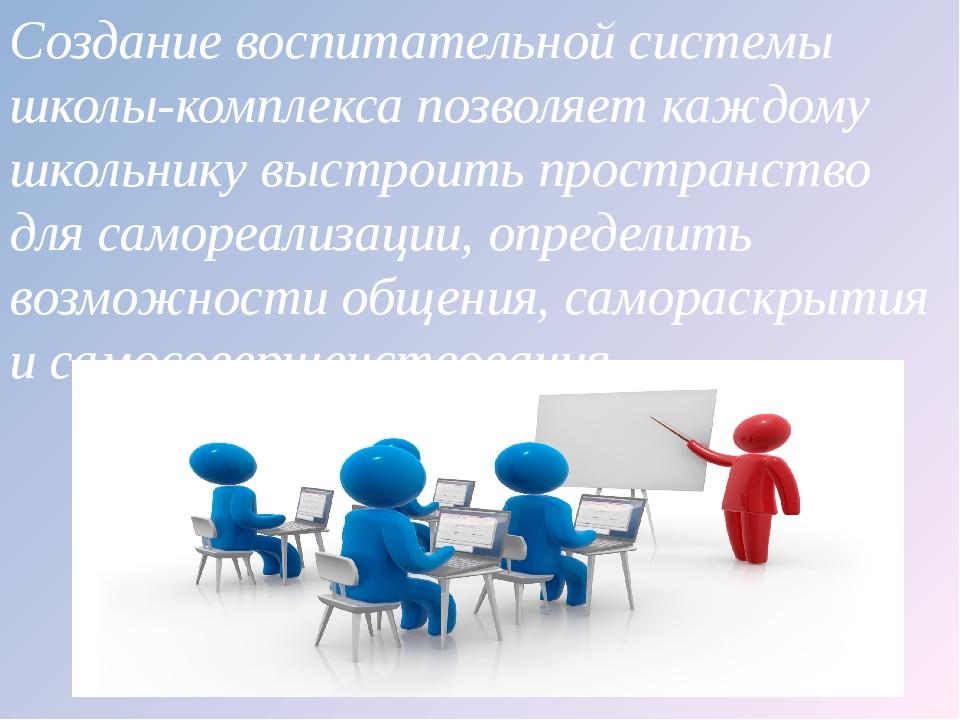 Создание воспитательной системы школы-комплекса позволяет каждому школьнику в...