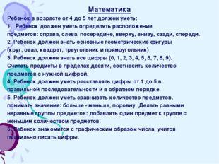 Математика Ребенок в возрасте от 4 до 5 лет должен уметь: Ребенок должен умет