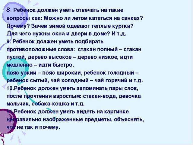8. Ребенок должен уметь отвечать на такие вопросы как: Можно ли летом кататьс...