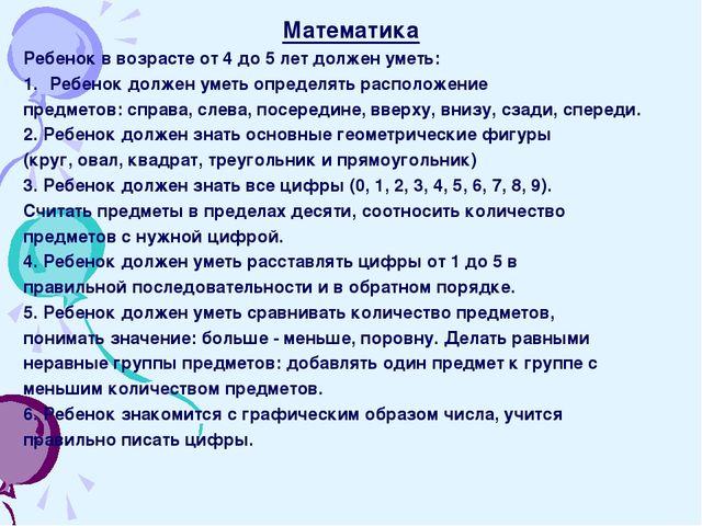 Математика Ребенок в возрасте от 4 до 5 лет должен уметь: Ребенок должен умет...