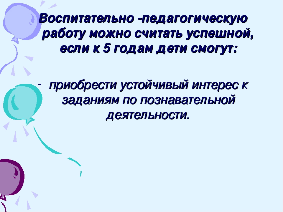 Воспитательно -педагогическую работу можно считать успешной, если к 5 годам д...