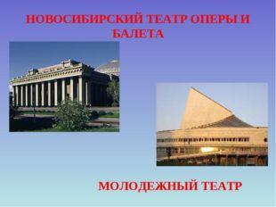 НОВОСИБИРСКИЙ ТЕАТР ОПЕРЫ И БАЛЕТА МОЛОДЕЖНЫЙ ТЕАТР