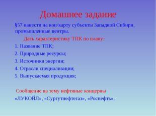 Домашнее задание §57 нанести на кон/карту субъекты Западной Сибири, промышлен