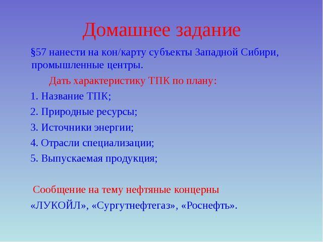 Домашнее задание §57 нанести на кон/карту субъекты Западной Сибири, промышлен...