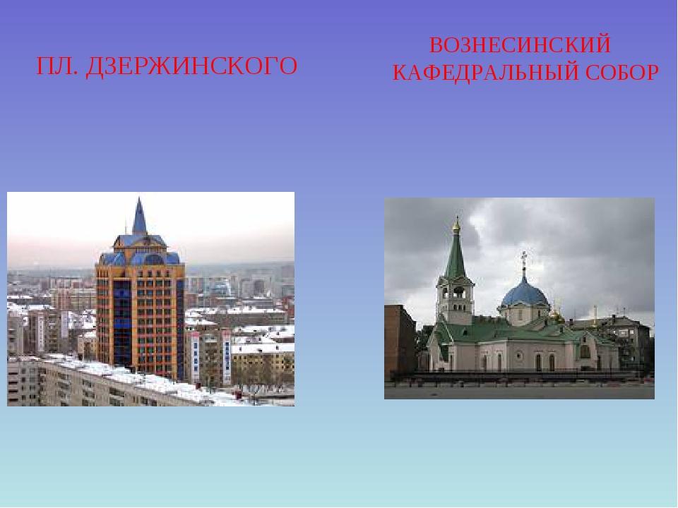 ПЛ. ДЗЕРЖИНСКОГО ВОЗНЕСИНСКИЙ КАФЕДРАЛЬНЫЙ СОБОР