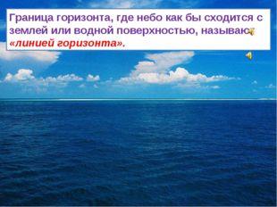 Граница горизонта, где небо как бы сходится с землей или водной поверхностью,