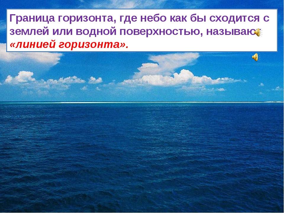 Граница горизонта, где небо как бы сходится с землей или водной поверхностью,...