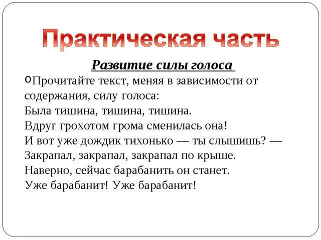 Развитие силы голоса Прочитайте текст, меняя в зависимости от содержания, сил...