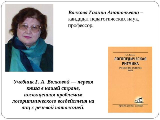 Волкова Галина Анатольевна – кандидат педагогических наук, профессор. Учебник...