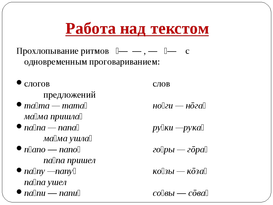 Работа над текстом Прохлопывание ритмов ́— — , — ́— с одновременным проговари...