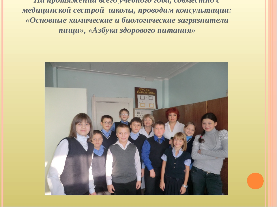 На протяжении всего учебного года, совместно с медицинской сестрой школы, про...