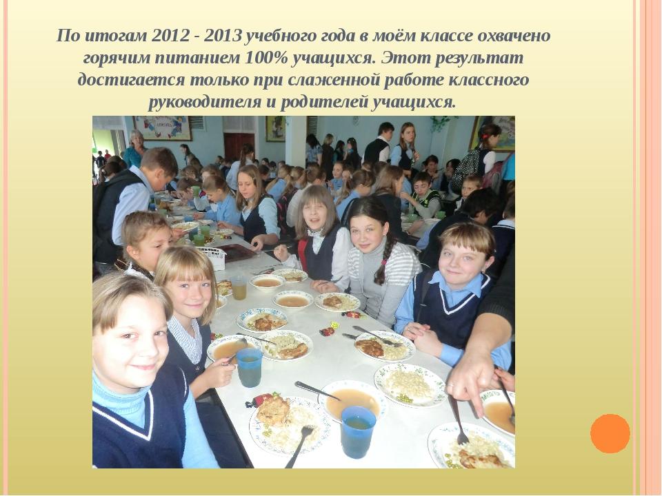 По итогам 2012 - 2013 учебного года в моём классе охвачено горячим питанием 1...