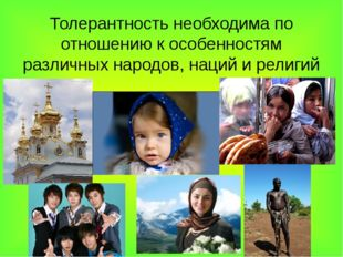 Толерантность необходима по отношению к особенностям различных народов, наций