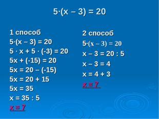 5∙(x – 3) = 20 1 способ 5∙(x – 3) = 20 5 · x + 5 ∙ (-3) = 20 5x + (-15) = 20