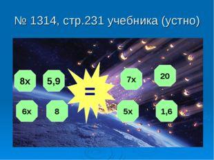 № 1314, стр.231 учебника (устно) 8х 6x 8 20 5x 7x 1,6 = 5,9