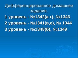 Дифференцированное домашнее задание. 1 уровень - №1342(а-г), №1346 2 уровень