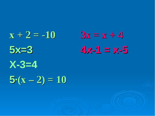 x + 2 = -10 5x=3 X-3=4 5∙(x – 2) = 10 3x = x + 4 4x-1 = x-5
