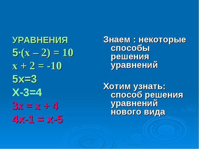 УРАВНЕНИЯ 5∙(x – 2) = 10 x + 2 = -10 5x=3 X-3=4 3x = x + 4 4x-1 = x-5 Знаем :...