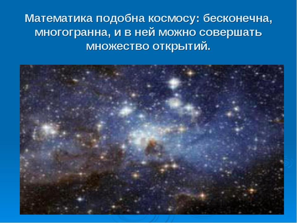 Математика подобна космосу: бесконечна, многогранна, и в ней можно совершать...