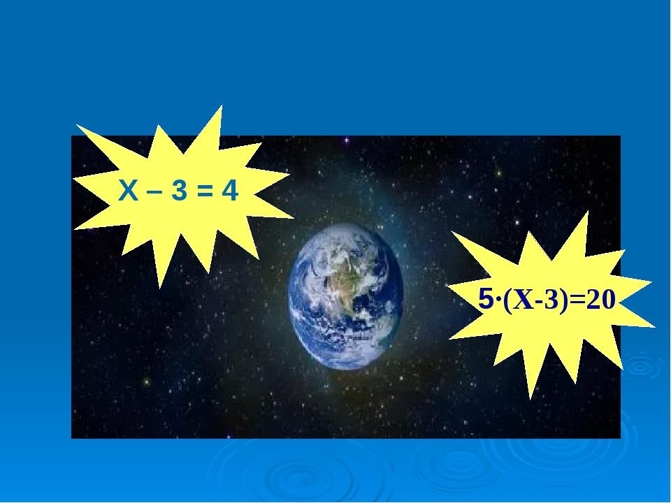 Х – 3 = 4 5∙(Х-3)=20