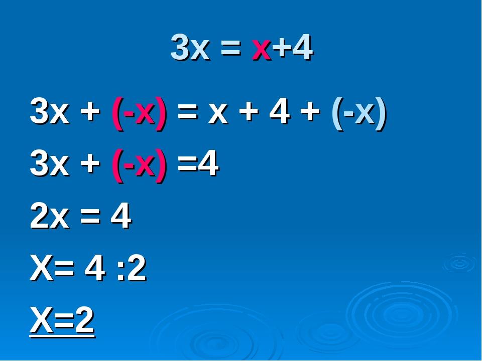 3x = x+4 3x + (-x) = x + 4 + (-x) 3x + (-x) =4 2x = 4 X= 4 :2 X=2