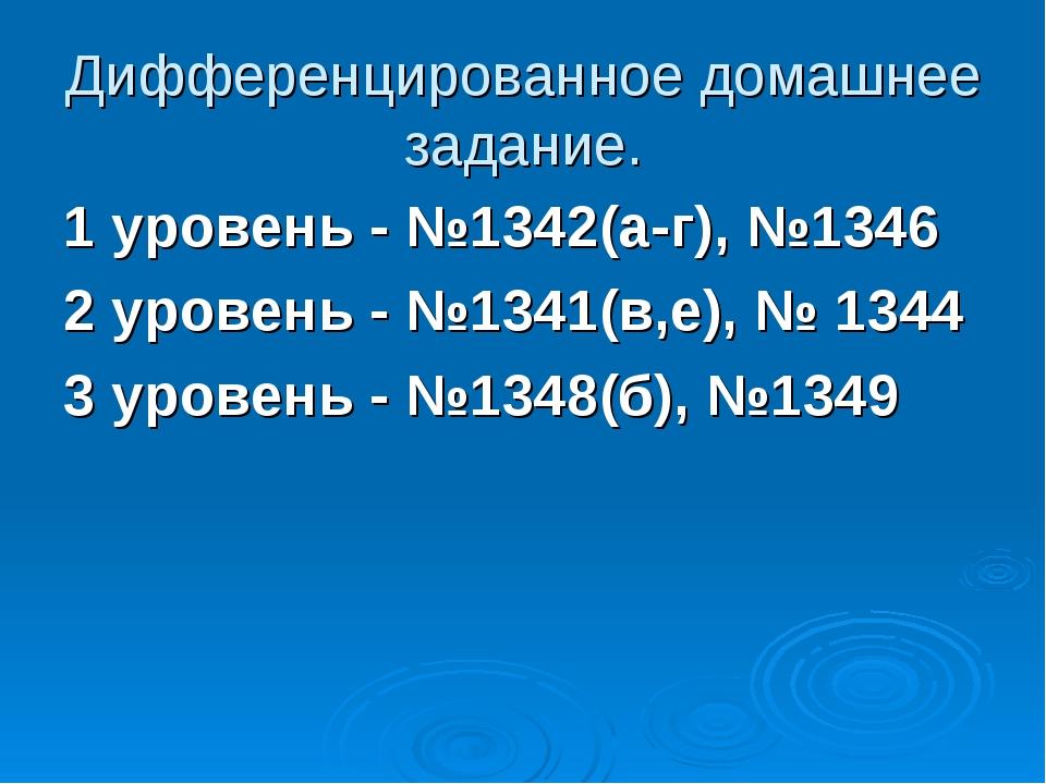 Дифференцированное домашнее задание. 1 уровень - №1342(а-г), №1346 2 уровень...