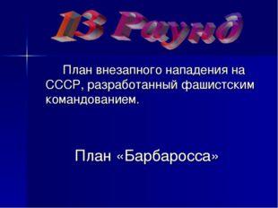 План внезапного нападения на СССР, разработанный фашистским командованием.