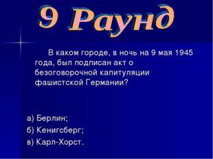 В каком городе, в ночь на 9 мая 1945 года, был подписан акт о безоговорочно