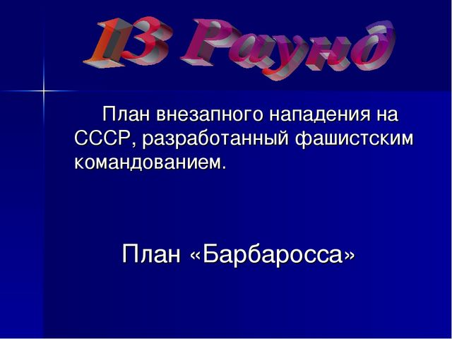 План внезапного нападения на СССР, разработанный фашистским командованием....