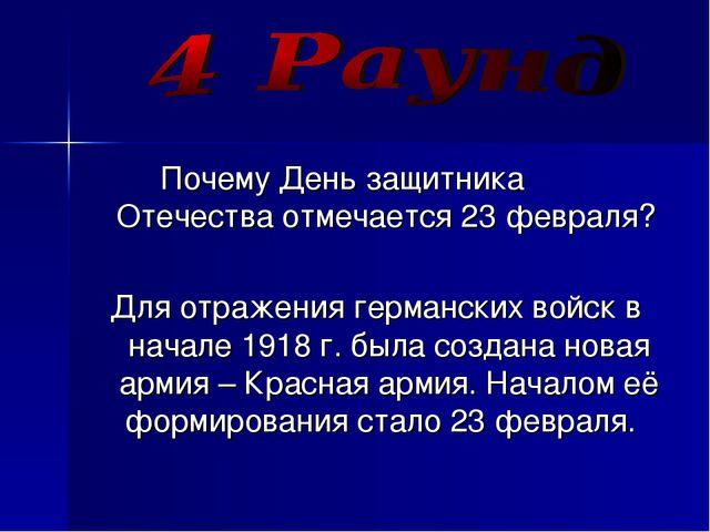 Почему День защитника Отечества отмечается 23 февраля? Для отражения герман...