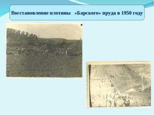 . Восстановление плотины «Барского» пруда в 1950 году