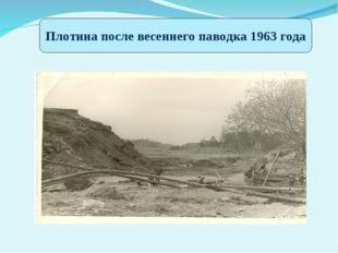 Плотина после весеннего паводка 1963 года