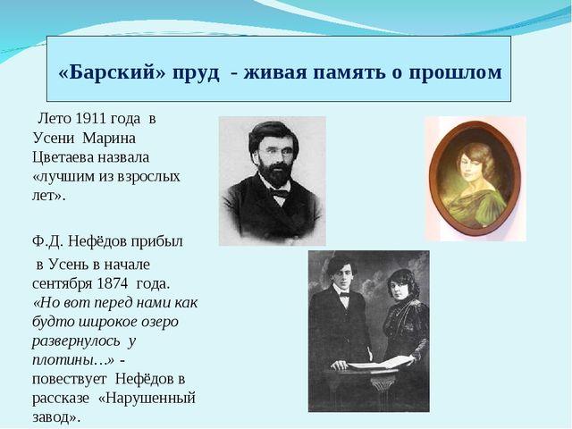 Лето 1911 года в Усени Марина Цветаева назвала «лучшим из взрослых лет». Ф.Д...