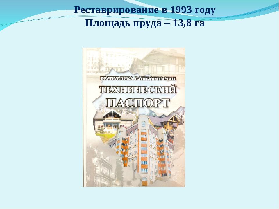 Реставрирование в 1993 году Площадь пруда – 13,8 га