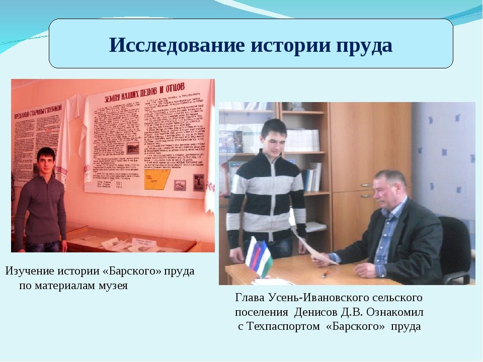 Изучение истории «Барского» пруда по материалам музея Исследование истории пр...