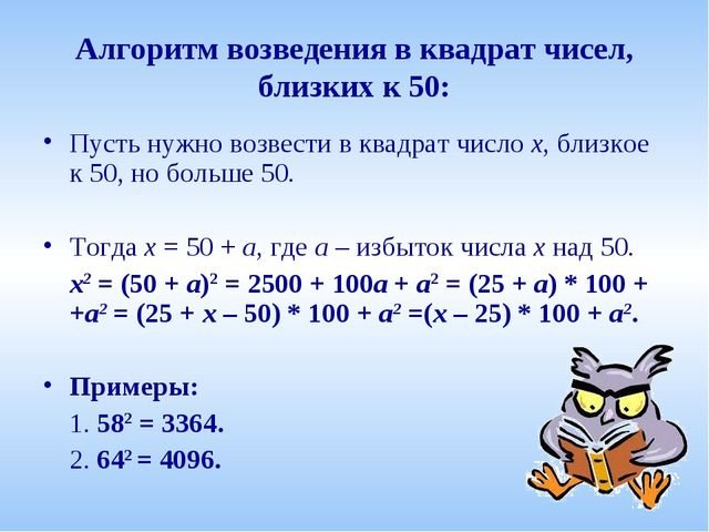 Алгоритм возведения в квадрат чисел, близких к 50: Пусть нужно возвести в ква...