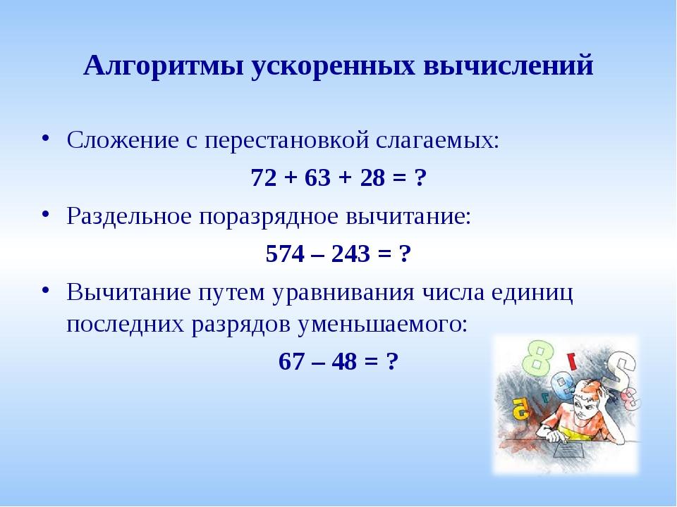 Алгоритмы ускоренных вычислений Сложение с перестановкой слагаемых: 72 + 63 +...