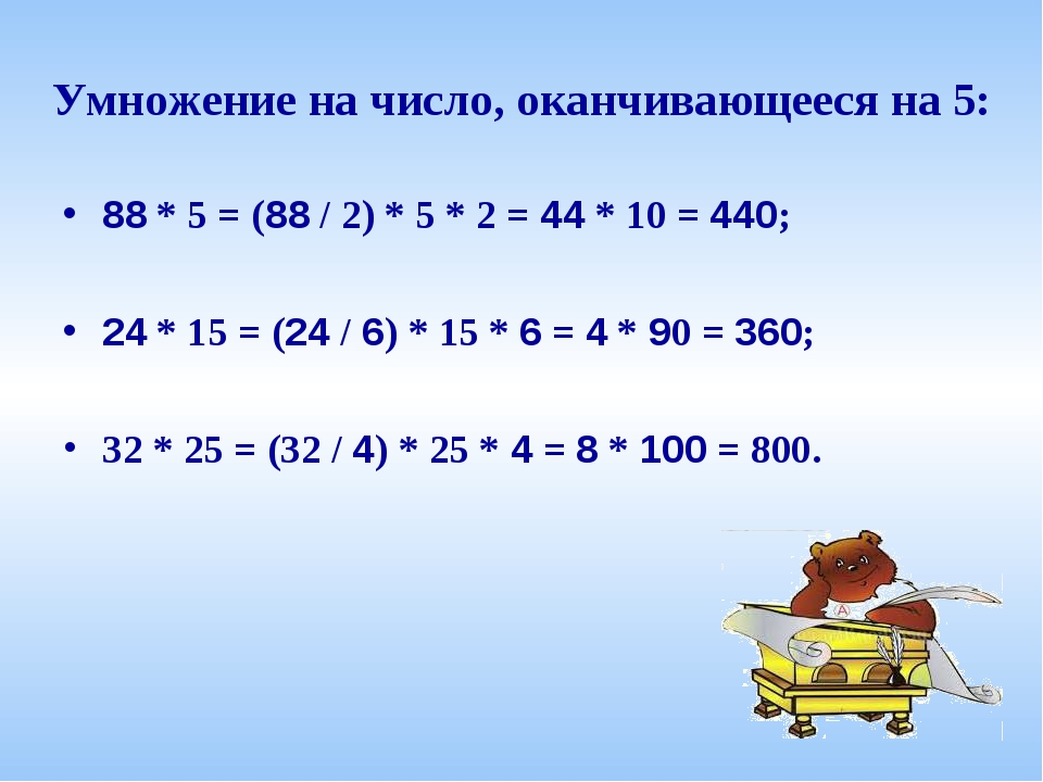 Умножение на число, оканчивающееся на 5: 88 * 5 = (88 / 2) * 5 * 2 = 44 * 10...