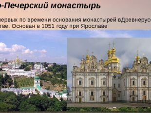 Киево-Печерский монастырь один из первых по времени основаниямонастырейвДре